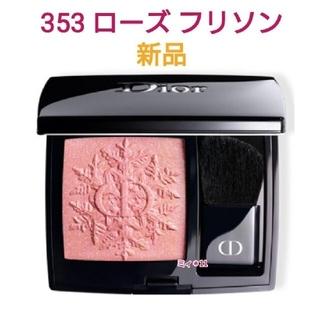 Dior - 新品♡Dior ディオールスキン ルージュ ブラッシュ 353