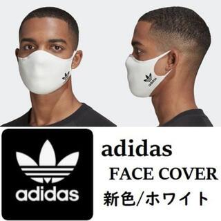 adidas - adidas マスク フェイスカバー