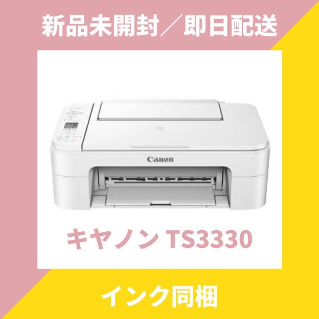 Canon(キヤノン)の【新品未開封】ts3330 Canon プリンター 白 ホワイト インク付き スマホ/家電/カメラのPC/タブレット(PC周辺機器)の商品写真