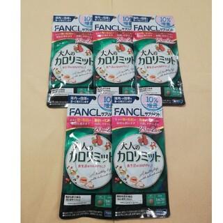 FANCL - ファンケル 大人のカロリミット22回分×5袋の増量タイプ