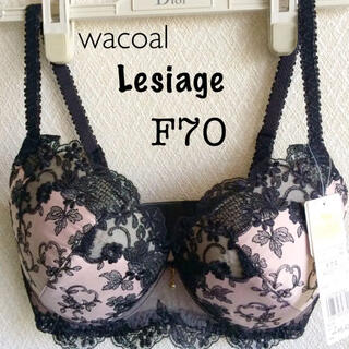Wacoal - 【新品タグ付】ワコール/LesiageブラF70(定価¥7,040)