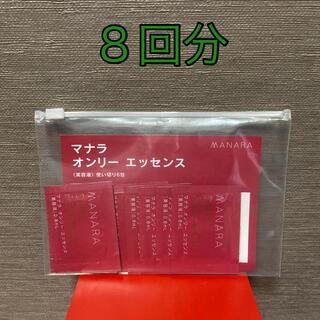 マナラ(maNara)のマナラ オンリーエッセンス 0.8ml 8回分(オールインワン化粧品)