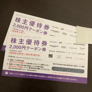 アズールバイマウジー(AZUL by moussy)の【株主優待券】バロックジャパンリミテッド 4000円分(ショッピング)