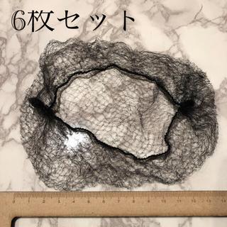 匿名配送 シニヨン ネット 6枚セット