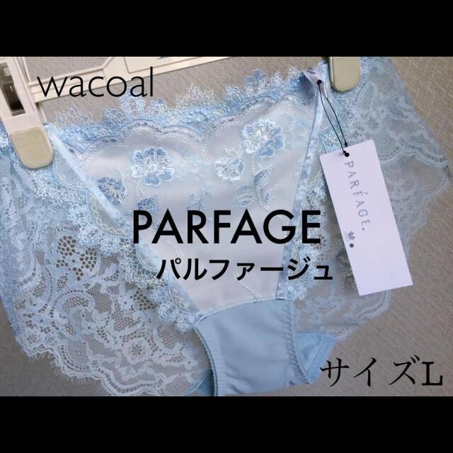 Wacoal(ワコール)の【新品タグ付】ワコール*PARFAGE(定価¥5,390)他とおまとめ¥200引 レディースの下着/アンダーウェア(ショーツ)の商品写真