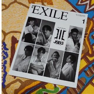 エグザイル トライブ(EXILE TRIBE)の月刊 EXILE (エグザイル) 2021年 01月号(音楽/芸能)