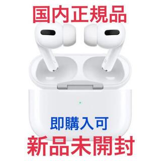 アップル(Apple)の【国内正規品・新品未使用・保証未開始】Apple AirPods Pro (ヘッドフォン/イヤフォン)