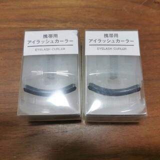 ムジルシリョウヒン(MUJI (無印良品))の無印良品 携帯アイラッシュカーラー 2個(ビューラー・カーラー)