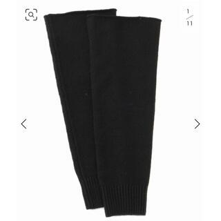 アパルトモンドゥーズィエムクラス(L'Appartement DEUXIEME CLASSE)のアパルトモン  Cashmere Leg Warmer ブラック(レッグウォーマー)