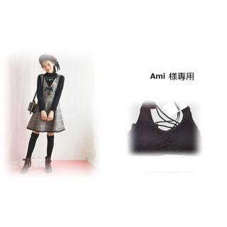 Ami様専用(ブラ)