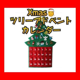 クリスマスツリー アドベント カレンダー  雑貨 インテリア サンタクロース