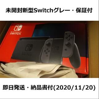 Nintendo Switch - 【未開封・即日発送】新型Switch グレー