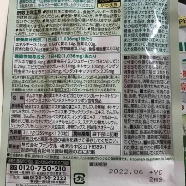 FANCL(ファンケル)のFANCL サプリメント「大人のカロリミット」 30日分 × 14袋セット コスメ/美容のダイエット(ダイエット食品)の商品写真