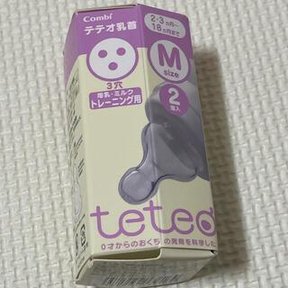 コンビ(combi)のコンビ combi テテオ teteo 乳首 未開封未使用 Mサイズ(哺乳ビン用乳首)