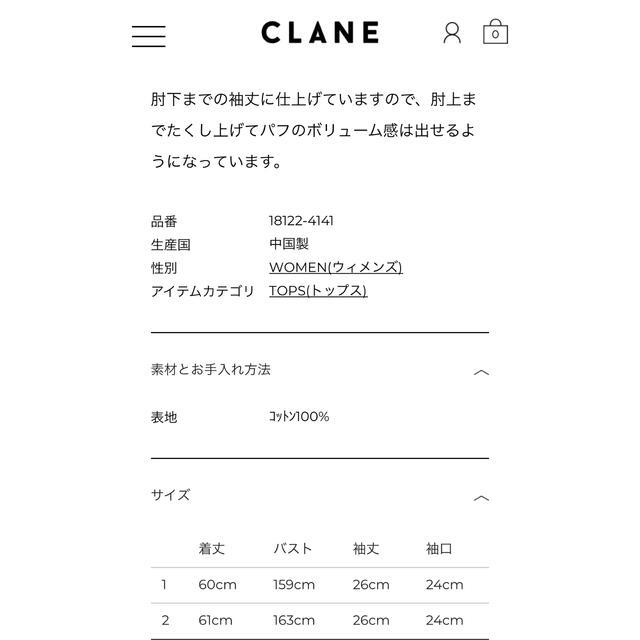ENFOLD(エンフォルド)のぎんさま専用 CLANE / VOLUME PUFF H/S TOPS レディースのトップス(シャツ/ブラウス(長袖/七分))の商品写真