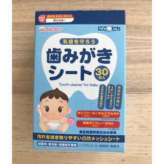 ワコウドウ(和光堂)の和光堂 歯磨きシート 赤ちゃん(歯ブラシ/歯みがき用品)