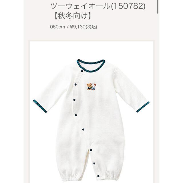 familiar(ファミリア)の【新品・未使用】familiar 2wayオール キッズ/ベビー/マタニティのベビー服(~85cm)(カバーオール)の商品写真