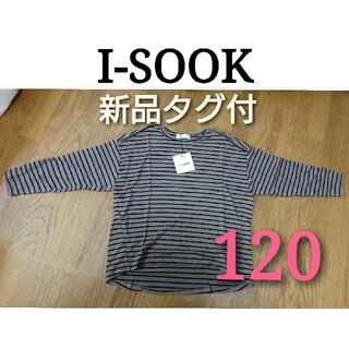 アイスー(i-SOOK)の新品 タグ付 ISOOK  ソフトタッチボーダーTシャツ ロングスリーブ(Tシャツ/カットソー)