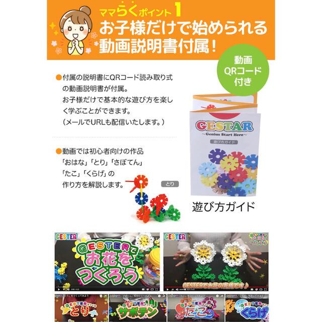 正規品未使用品 ジスター 天才のはじまり 知育玩具 ブロック100ピース&紐2本 キッズ/ベビー/マタニティのおもちゃ(知育玩具)の商品写真