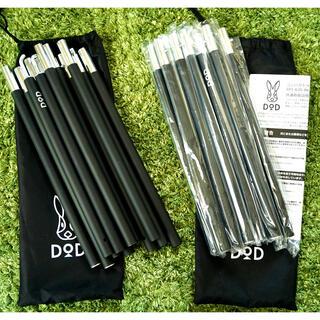 ドッペルギャンガー(DOPPELGANGER)のDOD コンパクトタープポール 2つセット(テント/タープ)