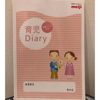 メイジ(明治)の【新品】育児Diary 明治 記録ページ付き(その他)