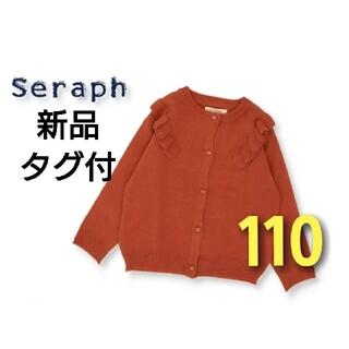 Seraph - 新品 タグ付 Seraph 肩フリル カーディガン 110 オレンジ