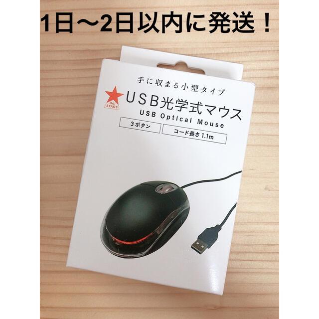☆新品☆ パソコンマウス スマホ/家電/カメラのPC/タブレット(PC周辺機器)の商品写真