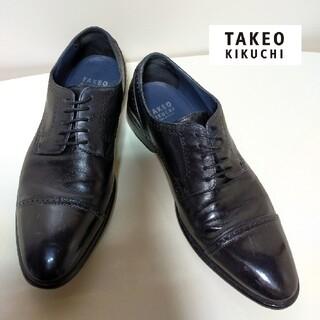 タケオキクチ(TAKEO KIKUCHI)のTAKEO KIKUCHI ストレートチップ イタリア製 レアカラー(ドレス/ビジネス)