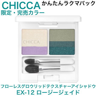 Kanebo - 【限定&完売品】CHICCA EX12 ロージージェイド