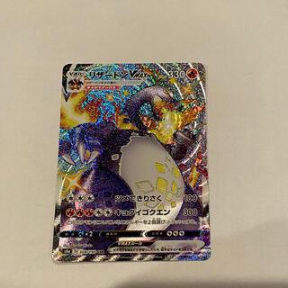 ポケモン(ポケモン)のポケモンカード リザードンVMAX SSR(シングルカード)