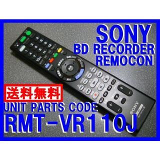 ソニー(SONY)の*RMT-VR110J ソニーブルーレイリモコン 新品未使用 送料無料 SONY(ブルーレイレコーダー)
