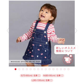 mikihouse - 【新品タグ付き】ミキハウス ジャンパースカート Lサイズ