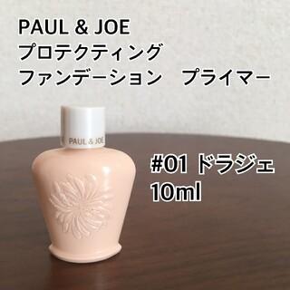 PAUL & JOE - PAUL & JOE プロテクティング ファンデーション プライマー #01