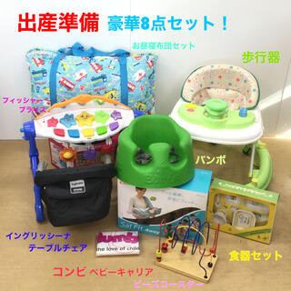 出産準備 豪華8点セット!バンボ テーブルチェア 玩具 歩行器 布団 キャリア (その他)