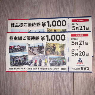 アサヒ - 株式会社あさひ自転車 株主優待券 2,000円分
