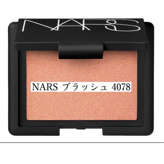 NARS(ナーズ)のNARS ブラッシュ 4078 コスメ/美容のベースメイク/化粧品(チーク)の商品写真