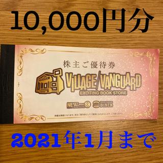 ✨値下げ✨ヴィレッジヴァンガード 株主優待券10000円分(ショッピング)