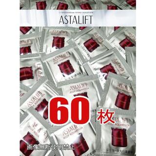 アスタリフト(ASTALIFT)のリニューアル☆アスタリフト☆ジェリー☆彡 パウチ 60枚(美容液)