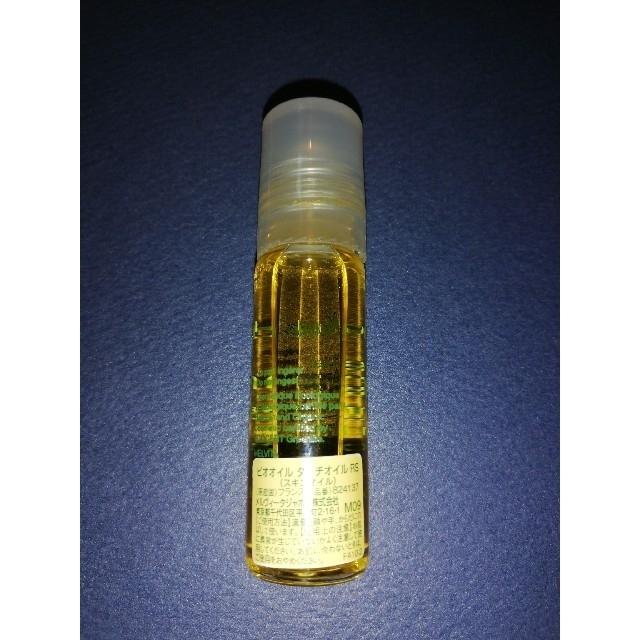 Melvita(メルヴィータ)のメルヴィータ 10ml アルガンオイル タッチオイル スキンオイル コスメ/美容のボディケア(ボディオイル)の商品写真