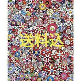 村上隆 ポスター お花ドクロ ed300 サーカス 心のなかに、平和と闇を抱(ポスター)