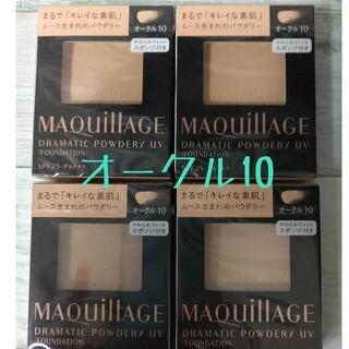 MAQuillAGE - 資生堂マキアージュ  ドラマティックパウダリーUV オークル10 レフィル4個