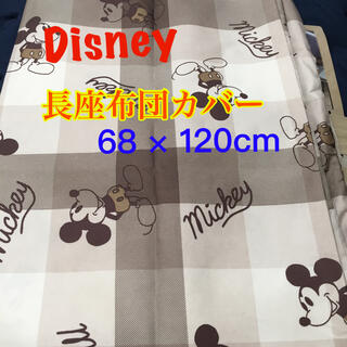 ディズニー(Disney)の Disney    長座布団カバー   68 × 120cm(クッションカバー)