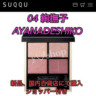 SUQQU - 新品★スック デザイニングカラーアイズ 04 絢撫子