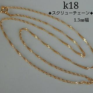 k18ネックレス スクリューチェーンネックレス 1.3㎜幅 18金   18k