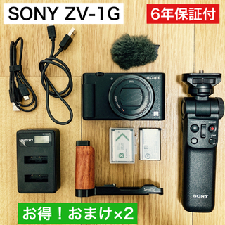 SONY - 【お得!おまけ有】SONY ZV-1G SHOOTING GRIP KIT