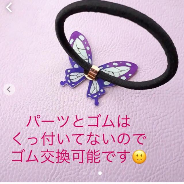 【翌日発送】鬼滅の刃蝶々のヘアゴムセット ハンドメイドのアクセサリー(ヘアアクセサリー)の商品写真