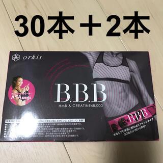 【迅速発送】トリプルビー BBB サプリメント +2本おまけします!