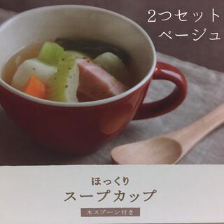 【新品】KINTO ほっこりスープカップ 2つセット