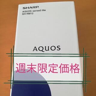 AQUOS - 週末限定★[新品未開封] AQUOS sense3 lite