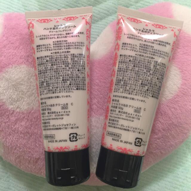 新品  箱無し クロエ の香り ハンドクリーム ボディクリーム シャルラ 2本 コスメ/美容のボディケア(ハンドクリーム)の商品写真